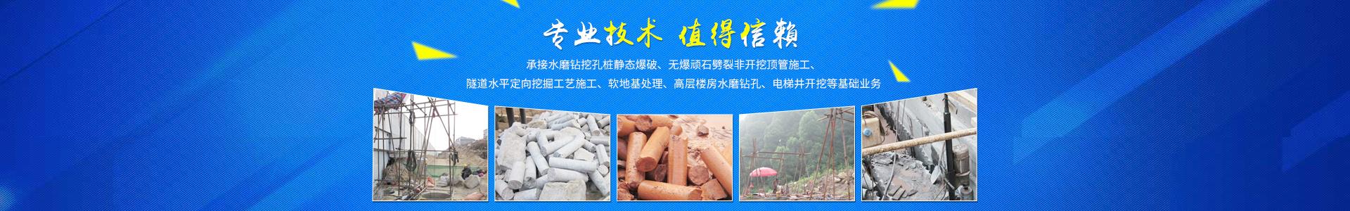 衡阳市大地工程劳务有限公司 - 衡阳断桩处理修复|衡阳二氧化碳爆破|衡阳机械灌注桩